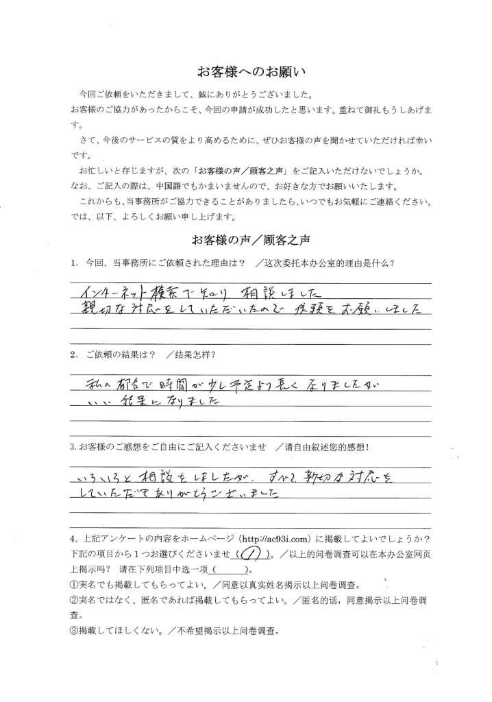 兵庫県は神戸市にて帰化・永住・国際結婚の必要書類を作成